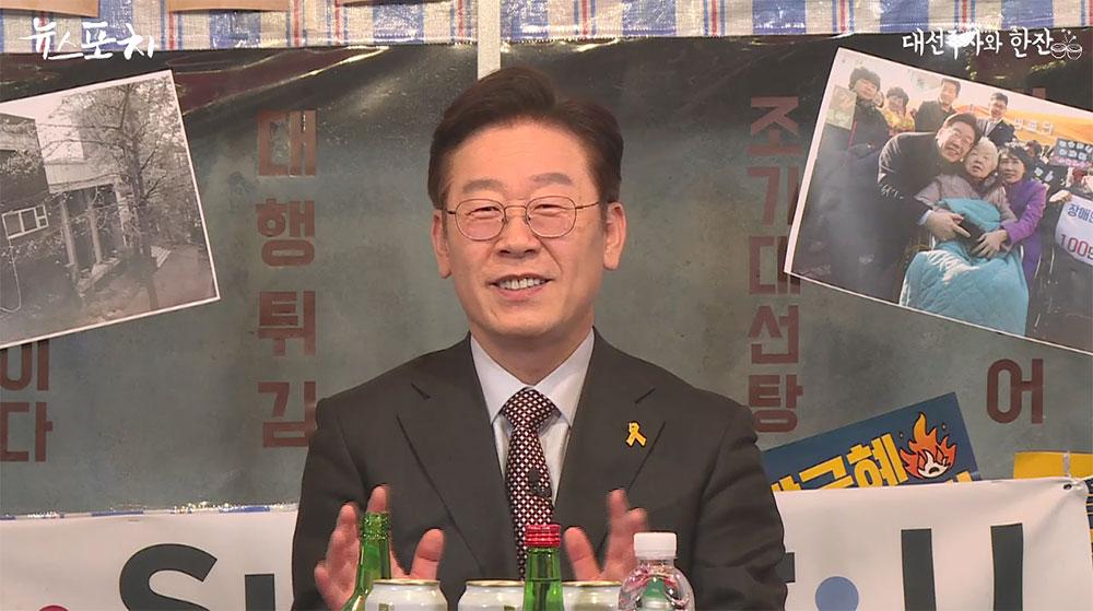 [뉴스포차] 대선주자와 한잔② 아웃사이더 이재명, '문재인에게 재벌정책을 묻다'