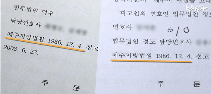 강희철 씨 재심 판결문(왼쪽), 오 모 씨 재심개시 판결문(오른쪽)