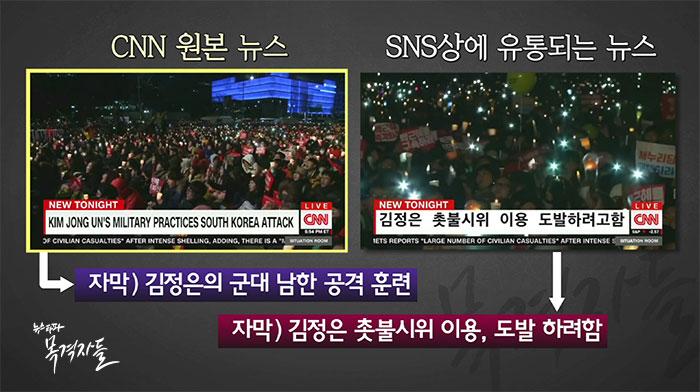 """▲ 친정부단체가 주관하는 집회 참가자들 사이에서 돌고 있는 영상이다. 왼쪽 실제 CNN 뉴스에는 김정은의 남한 공격 군사훈련을 했다고 돼 있지만, 자막을 왜곡해 """"김정은 촛불시위 이용해 도발하려 한다""""고 해놨다."""