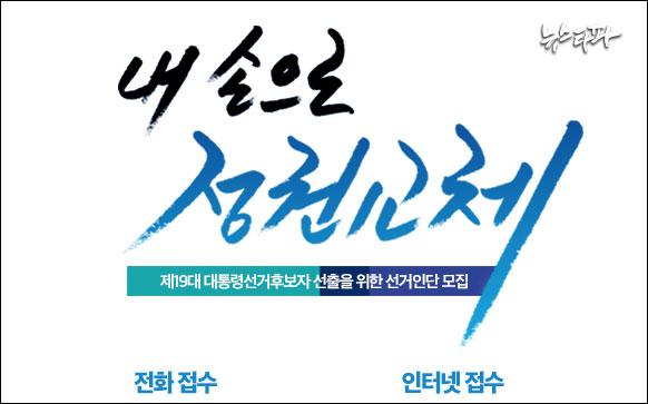 ▲ 더불어민주당 홈페이지의 대선 경선 선거인단 모집 안내