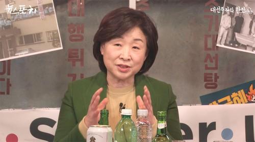 [뉴스포차] 대선주자와 한잔③ 심상정에게 듣는 정의당의 집권 플랜
