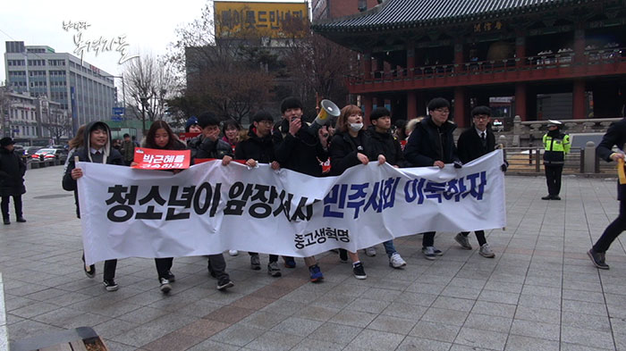 ▲ 지난 2월 4일, <중고생혁명> 학생들이 18세 선거권을 요구하며 광화문으로 행진하고 있다.