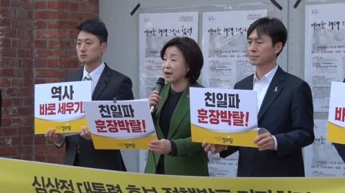 """심상정, """"친일파 서훈 박탈하겠다"""" 정책 발표"""