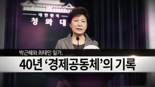 박근혜-최태민 일가, 40년 '경제공동체'의 기록
