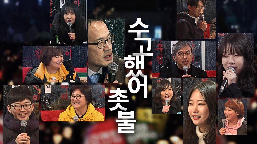 [뉴스포차] 특집공개방송 '봄비 내리는 광화문'