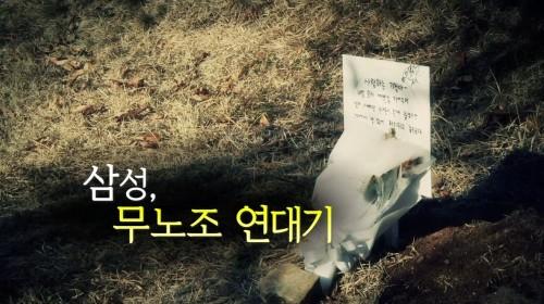 [목격자들] 삼성, 무노조 연대기