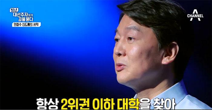 지난 8일 채널A '청년, 대선주자에게 길을 묻다' 안철수 편 화면.