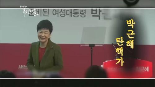 박근혜 탄핵가