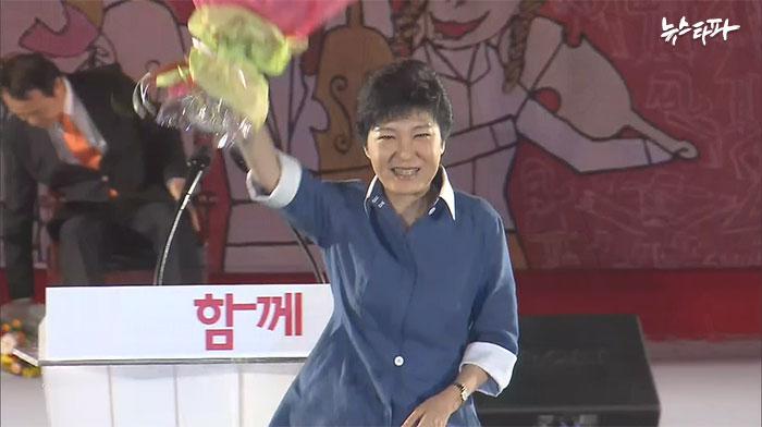 2012년 당시 박근혜 대선후보 선출 장면