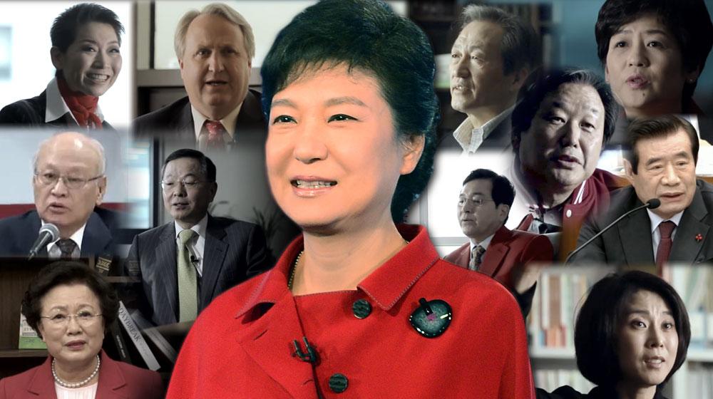 '박근혜 대통령'을 만든 사람들...