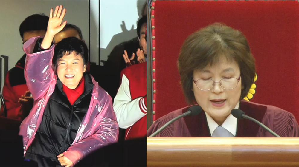 """""""대통령 박근혜를 파면한다"""""""