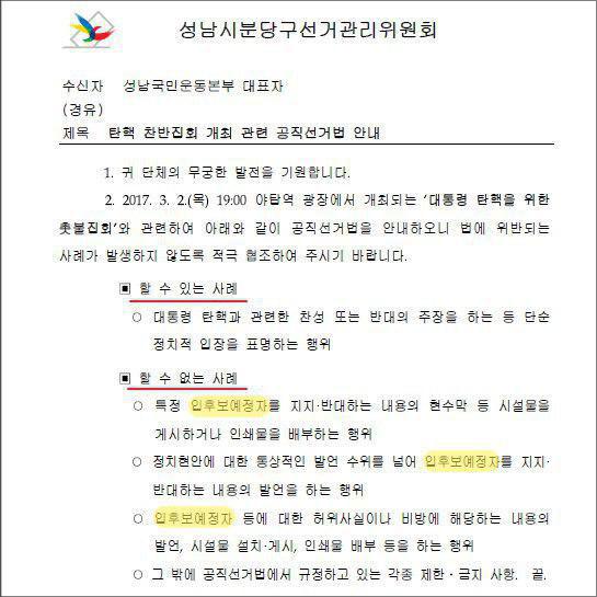 지난 2월 28일 성남시분당구선거관리위원회가 성남국민운동본부 대표자 앞으로 보낸 공문. (자료제공=민의를 반영하는 선거법 개혁 공동행동)