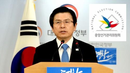 '황교안 퇴진' 외치면 선거법 위반일까?