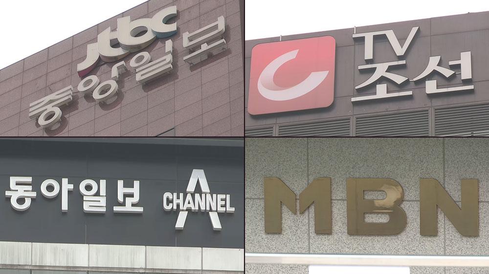 '양치기 소년' 종편…방통위, 조건 달아 또 승인하나