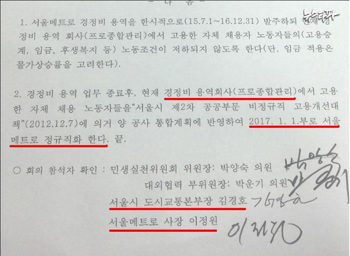 서울메트로 전동차 경정비 하청노동자들이 농성 끝에 얻어낸 '정규직화 합의서'(2015.4.29)
