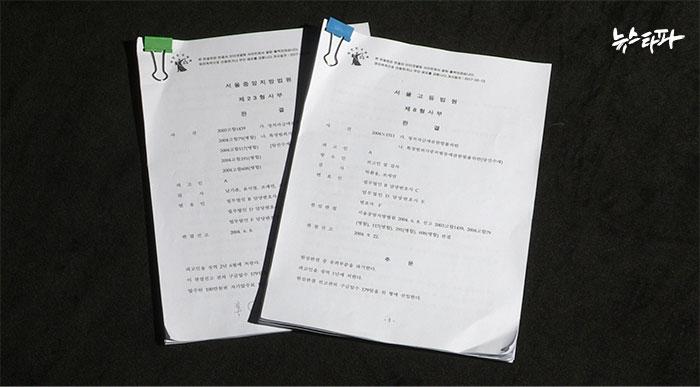 안희정 후보 정치자금법 위반 판결문.
