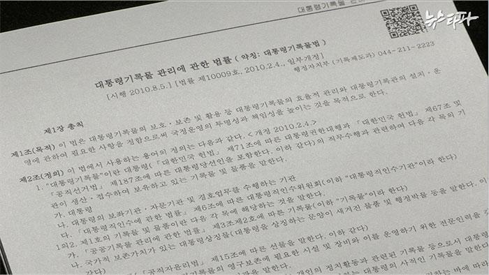대통령기록물법 2조 1항 문서