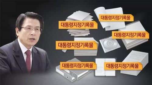 국정농단 밝힐 핵심 증거들, 대통령지정기록물로 봉인되나