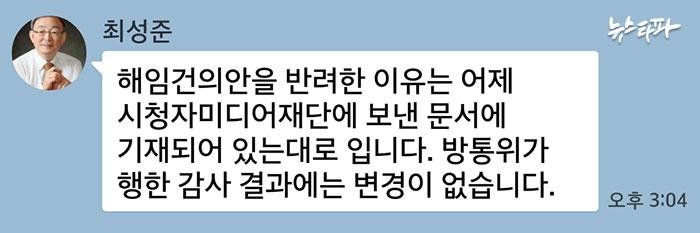 ▲ 최성준 방통위원장이 밝힌 이석우 이사장 해임 건의안 반려 까닭
