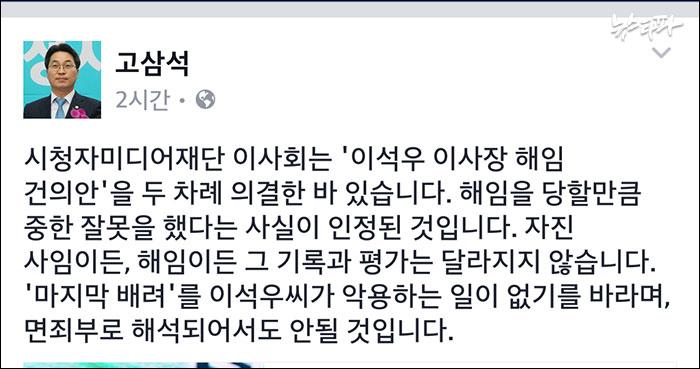 ▲ 고삼석 방통위원이 21일 자신의 사회관계망사이트(SNS)에 이석우 이사장의 사임을 두고 '방통위의 마지막 배려'이며 '면죄부로 해석해선 안 된다'고 지적했다