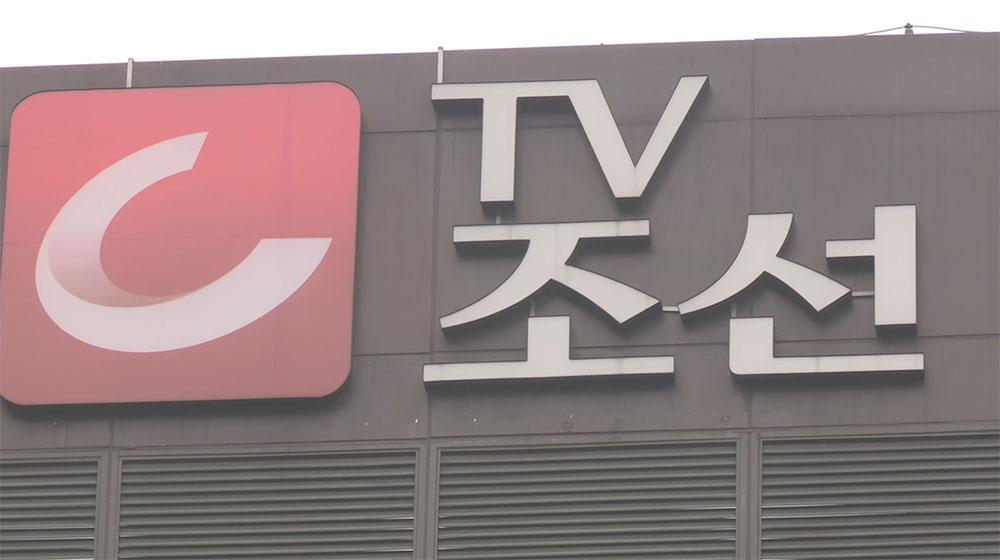 무기력한 방통위, TV조선 재승인…기준미달에도 3년 허가