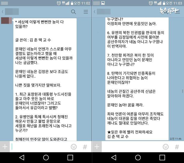 지난 3월 7일 한 70대 스마트폰 사용자의 카톡으로 전달된 '김춘택 교수'의 글. 최근까지 인터넷과 카카오톡 등을 통해 급속히 유포됐다.