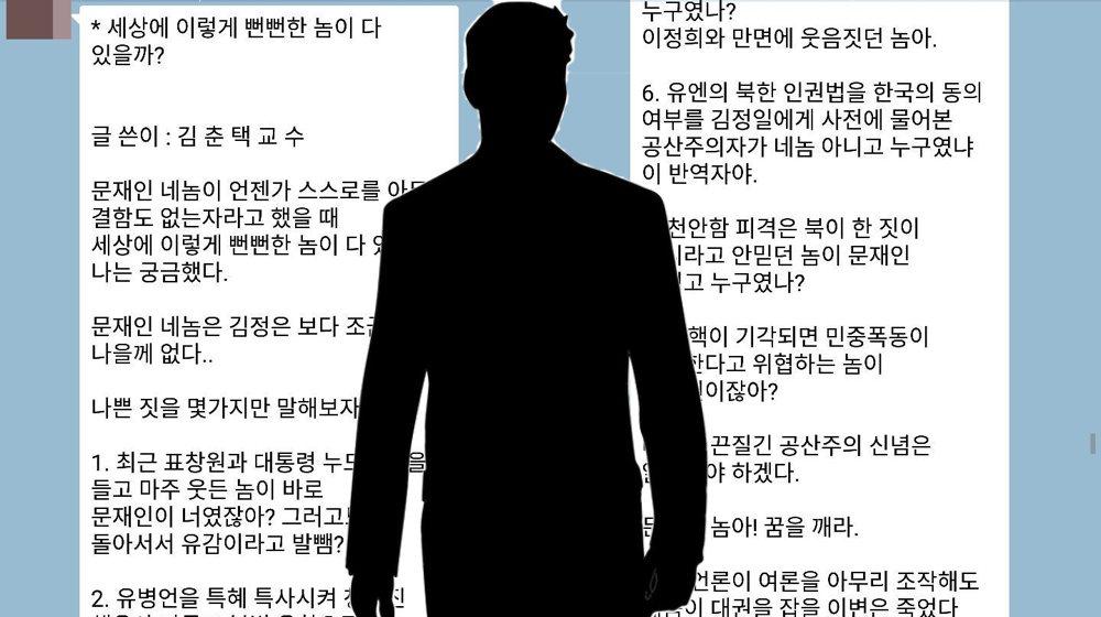 [시민요청] 실체없는 선동글 '김춘택 교수' 가 실재하나요?