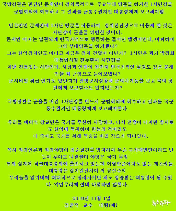 박정모 카페에 올라와 있는 김춘택 교수의 글