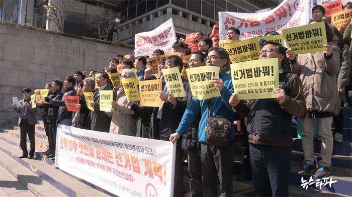 지난 3월 15일 세종문화회관 앞에서 열린 선거법 개혁 국민선언대회. '민의를 반영하는 선거법개혁 공동행동'은 박근혜 전 대통령 탄핵 이후 첫번째 정치개혁 과제로 선거법 개혁을 꼽았다.