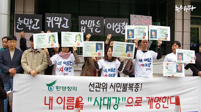 지난 2010년 환경정의 활동가들은 선거기간 동안 4대강 반대 운동을 하지 못하게 막는 선관위에 반발해 '4대강'으로 개명 신청까지 했다. (사진=환경정의 제공)
