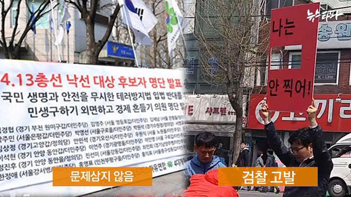 서울시선관위는 구멍 뚫린 피켓을 들고 기자회견을 한 총선넷에 대해서는 공직선거법 위반 혐의로 검찰에 고발했고(오른쪽 사진), 4대개혁추진국민운동본부 등이 현수막에 낙선 후보자 명단을 적시하고 기자회견을 한 것에 대해서는 문제삼지 않았다. (왼쪽 사진)