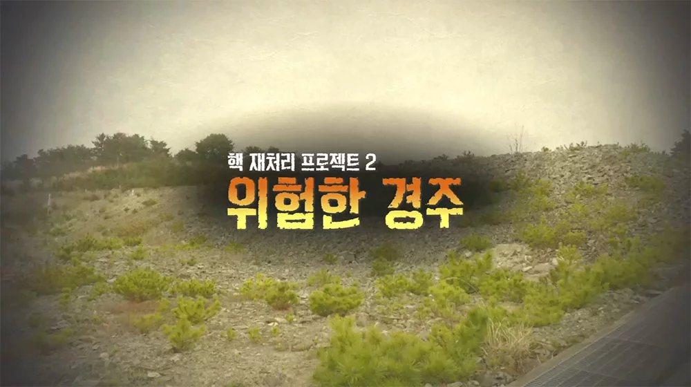 핵 재처리 프로젝트 2 - 위험한 경주
