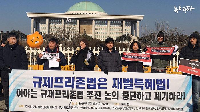 지난 2월 국회 앞에서 열린 시민단체의 규제프리존법 반대 시위