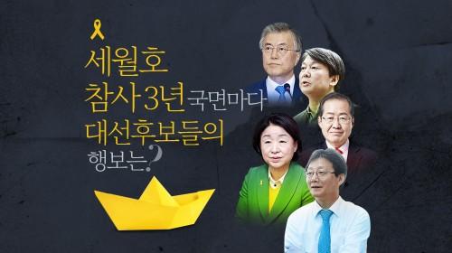 [대선후보검증] 세월호로 달려간 대선후보들, 지난 3년은 어땠나?