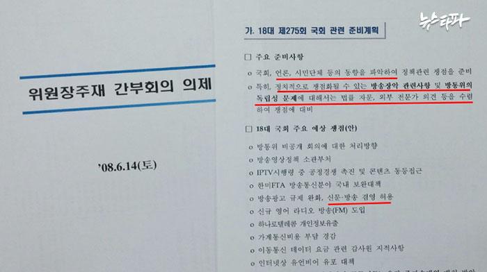 2008년 6월 14일 자 제1기 방통위 '위원장 주재 간부회의 의제' 가운데 국회 관련 준비 계획.
