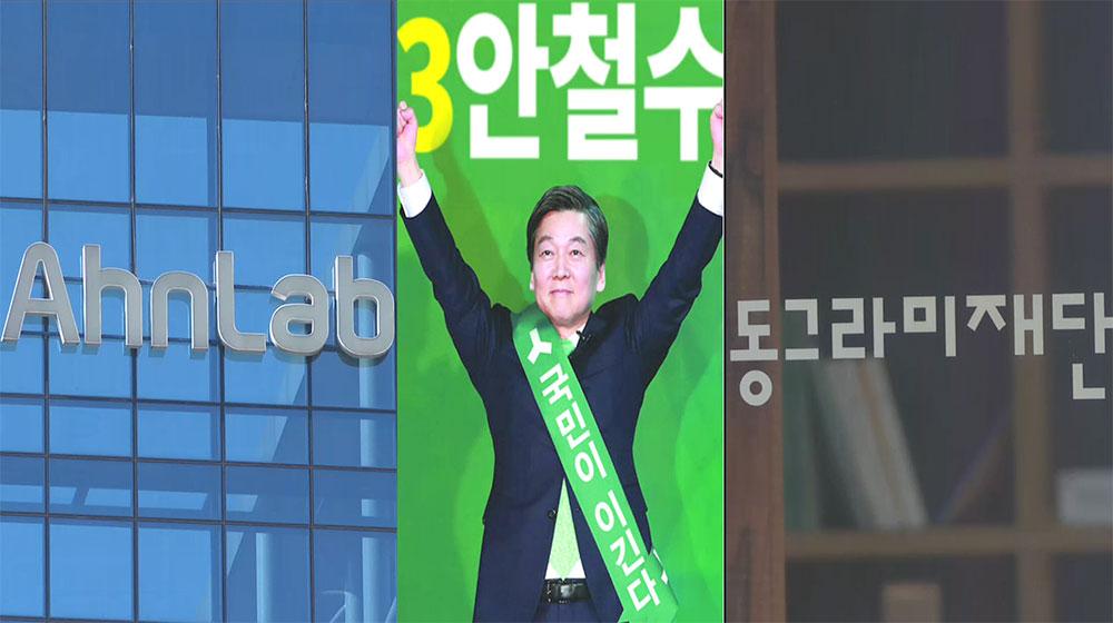 안철수-안랩-동그라미재단…수상한 커넥션