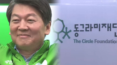 동그라미재단은 안철수 정치활동 전초기지?