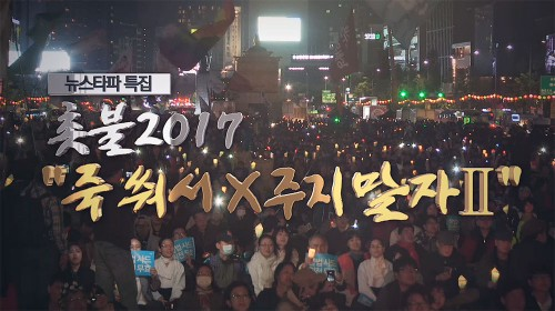 """[대선특집] 촛불2017 """"죽쒀서 X주지 말자""""Ⅱ"""