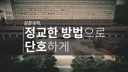 """검찰 개혁, """"정교한 방법으로 단호하게"""""""