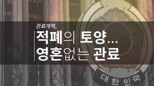 [관료개혁] 적폐의 토양… 영혼없는 관료