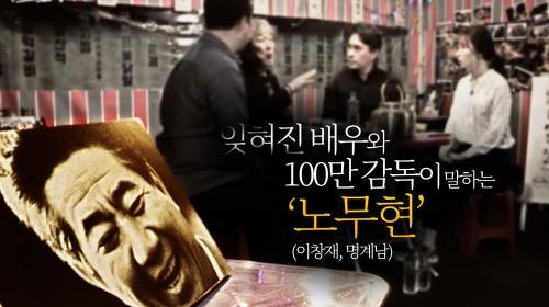 [뉴스포차] 잊혀진 배우와 100만 감독이 말하는 '노무현' (이창재, 명계남)