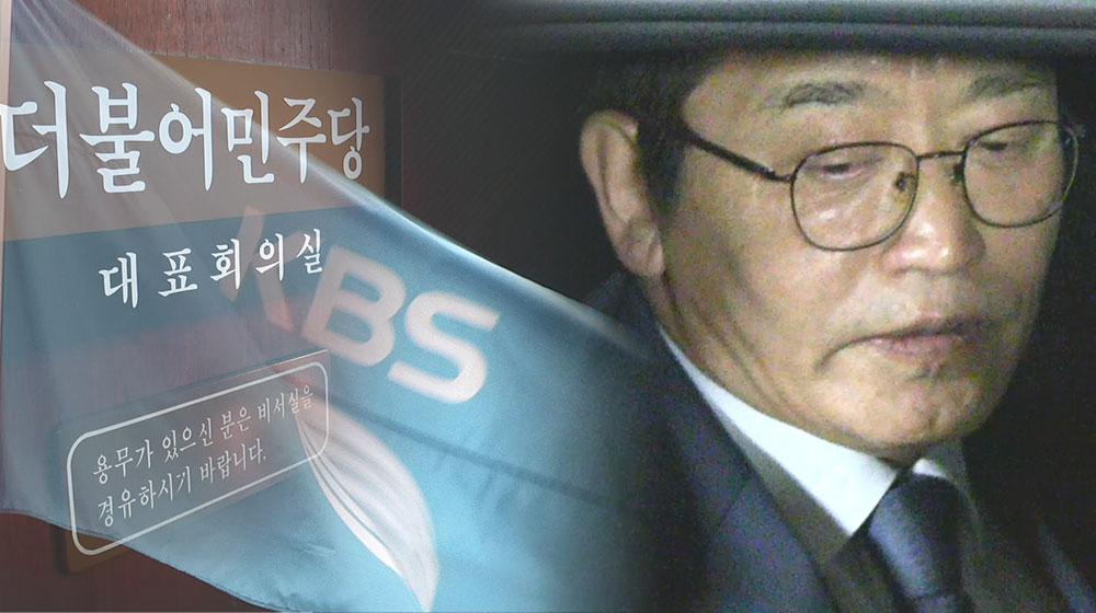 """민주당 도청의혹사건…KBS 전 보도국장 """"우리가 한나라당에 줬다"""""""