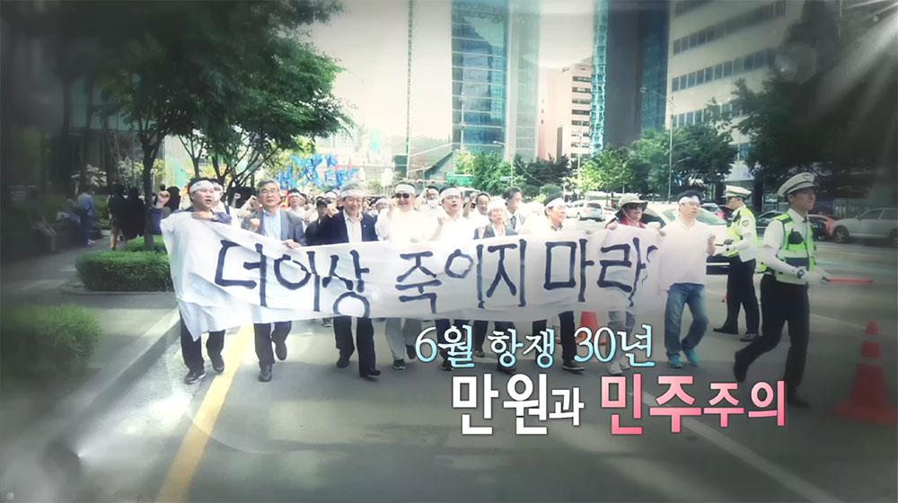 6월 항쟁 30년 '만원과 민주주의'