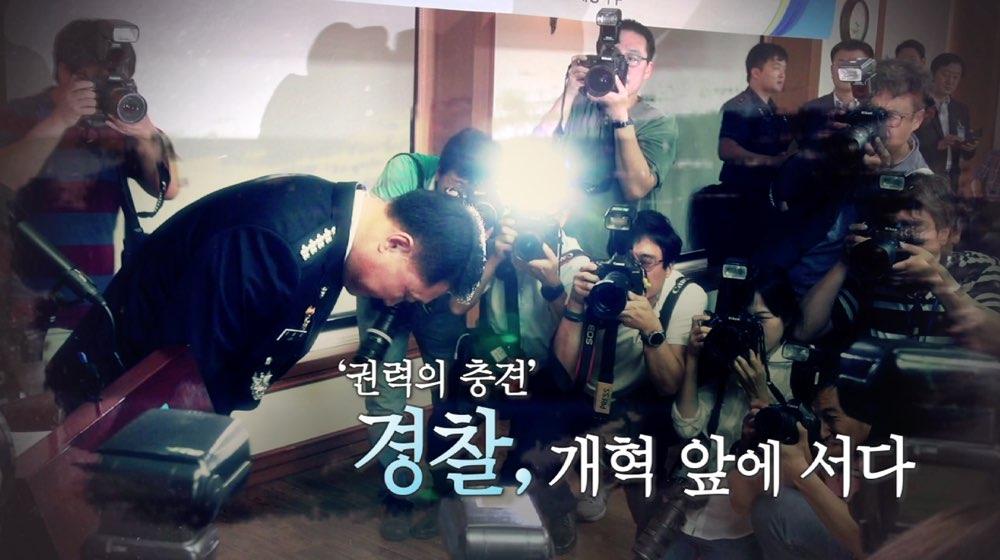 [목격자들] '권력의 충견' 경찰, 개혁 앞에 서다