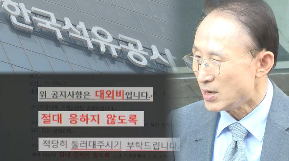 """""""증거인멸 전에 신속한 검찰 수사 필요"""""""