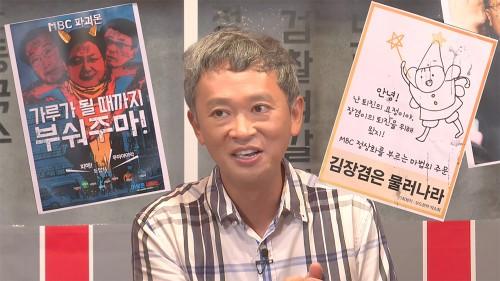 [뉴스포차] MBC, 대환장 파티를 멈춰라 (feat. 퇴진요정 김민식 PD)