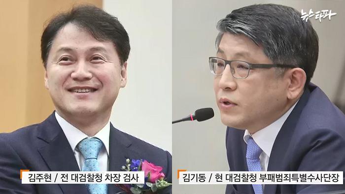 ▲ 안원구 전 대구지방국세청장 수사검사