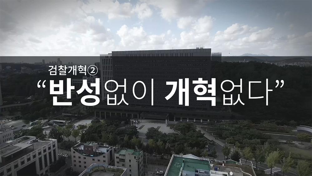 """검찰개혁 2 : """"반성없이 개혁없다"""""""