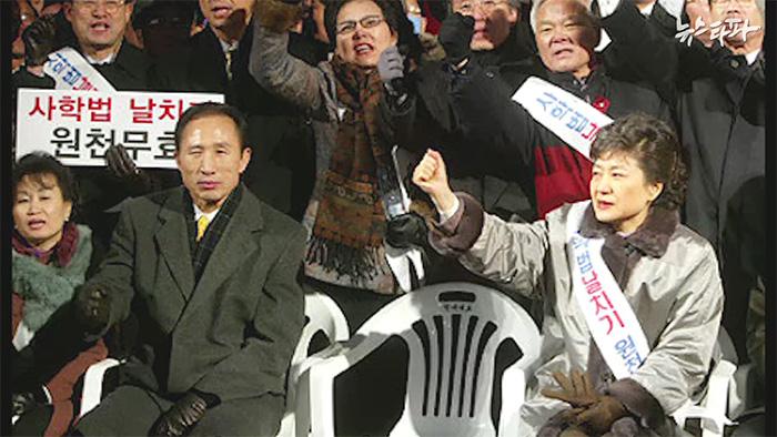 ▲ 2007년 박근혜 당시 한나라당 대표는 53일간 장외투쟁을 벌여 사학법을 개정했다.