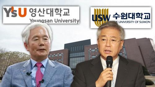 사학적폐추적① 박근혜법이 양산한 세습왕국들